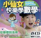 小仙女快樂學數學 VCD (音樂影片購)...
