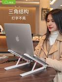 螢幕架 筆記本電腦支架托架桌面增高散熱器折疊桌上升降簡約抬高墊高腳墊支撐底座