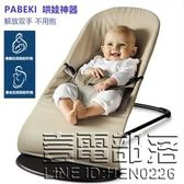 嬰兒搖搖椅新生兒安撫搖籃椅寶寶平衡搖椅哄睡哄娃神器可睡可躺