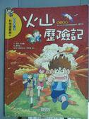 【書寶二手書T8/少年童書_QFA】火山歷險記_洪在徹