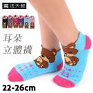 【衣襪酷】耳朵立體襪 熊蝴蝶結款 台灣製 魔法天裁