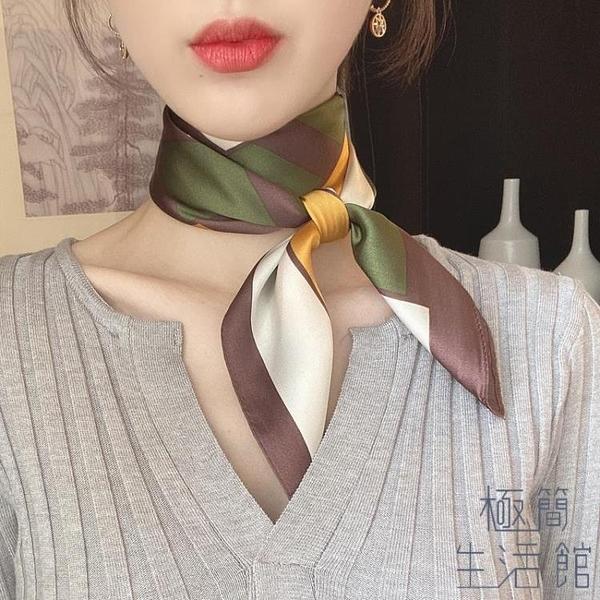 絲巾小方巾女春夏秋薄款韓國時尚小領巾頭巾【極簡生活】