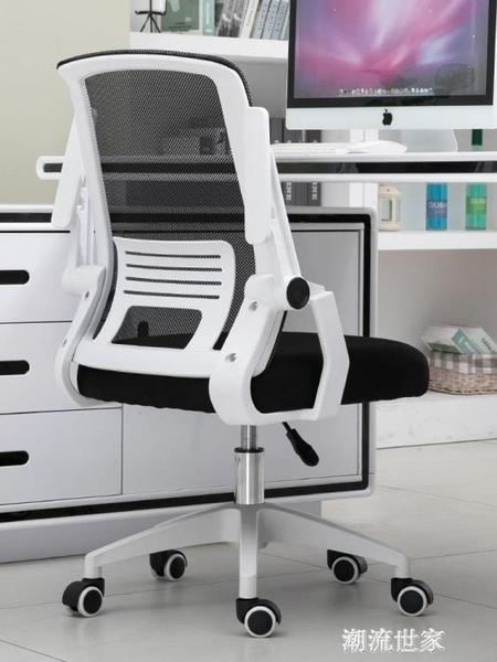 杰庭電腦椅家用辦公椅升降轉椅職員椅會議椅學生宿舍椅子弓型座椅MBS『潮流世家』