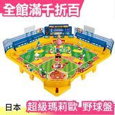 【超級瑪莉歐】日本 3D 野球盤 瑪利歐 棒球遊戲 桌遊 60週年限定 玩具大賞益智【小福部屋】