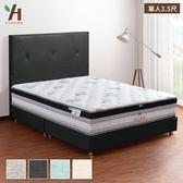【伊本家居】傑森 貓抓皮床組兩件 單人加大3.5尺(床頭片+床底)薄荷綠5364