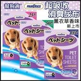 *WANG*PAMDOGS日本幫狗適 薰衣草寵物尿布,薰衣草淡淡芳香、快速脫臭、高效吸水、環境乾爽舒適