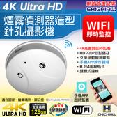 【CHICHIAU】WIFI 4K 煙霧偵測器造型無線網路微型針孔攝影機C100 影音記錄器