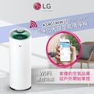 LG AS401WWJ1 空氣清淨機(遠控Wi-Fi版)
