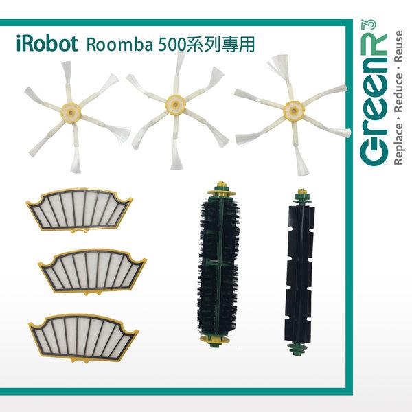 【GreenR3配件組】適用iRobot Roomba 500系列510/530/535/540/550/560/570/580專用耗材組