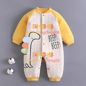 嬰兒連體衣寶寶衣服秋冬純棉保暖夾棉哈衣爬服睡衣【淘嘟嘟】