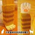 〔apmLife 生活雜貨〕可愛貓咪肉球誘惑椅腳套 (一款四入)