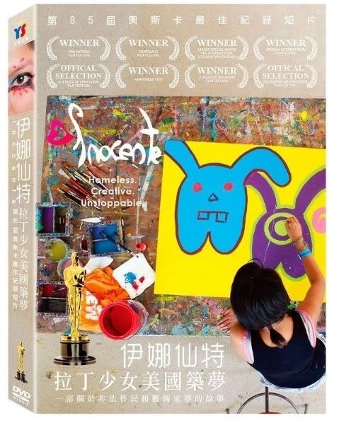 伊娜仙特 拉丁少女美國逐夢 DVD(購潮8)