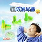 (團購)lisan睡眠隔音防護耳塞 感溫惰性棉 旅行 登機 -10組入(贈專用盒)-賣點購物