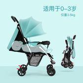 嬰兒推車超輕便攜式可坐可躺簡易折疊新生嬰兒童車寶寶手推車傘車   IGO