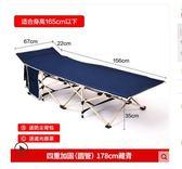 摺疊床單人午睡辦公室午休睡椅家用成人簡易便攜行軍床多功能 交換禮物降價