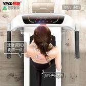 跑步機易跑跑步機家用款女小型迷你折疊超靜音減震室內神器健身器材DF 維多