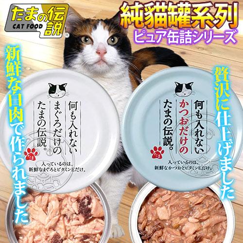 【培菓寵物48H出貨】日本三洋》食的傳說純貓罐系列多種口味70g/罐