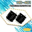 高雄/台南/屏東監視器 HD-401H 4路四合一同軸高清訊號集中 擴充器
