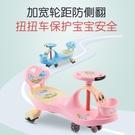 兒童扭扭車萬向輪1-3歲寶寶
