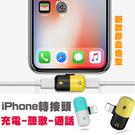 iPhone 7 8 Plus iPhoneX 膠囊 造型 分線器 Lightning 雙頭 轉接頭 二合一 轉換器 耳機 充電 聽歌 BOXOPEN