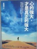 【書寶二手書T3/勵志_JGN】心的強大才是真正的強大_許峰源