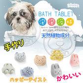 【zoo寵物商城】BarbieSweet》芭比甜心系列-寵物泡泡浴球