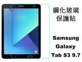 三星 Samsung 9H 平版鋼化玻璃 Tab S 8.4 / Tab S2 8.0 / Tab S3 9.7 保護貼