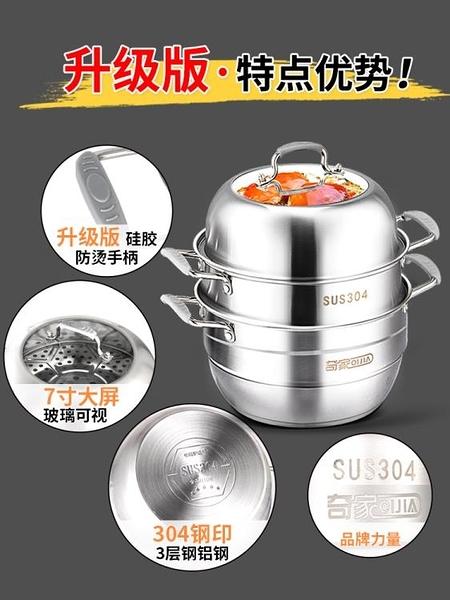 蒸鍋家用304不銹鋼三層加厚小煤氣灶用3層28cm蒸籠電磁爐饅頭蒸煮 NMS喵小姐