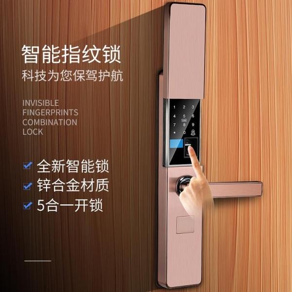 沃洛斯智慧指紋鎖磁卡電子防盜鎖感應鋅合金密碼自動滑蓋IC磁卡鎖 [快速出貨]