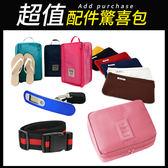 旅遊首選、旅遊配件 防竊腰包+保護束帶+多隔層收納包+鞋袋+行李秤  超值優惠五件組