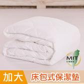 保潔墊 雙人加大床包式保潔墊[鴻宇]-台灣製