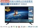 ↙0利率↙ HERAN禾聯 32吋HD 智慧連網 低藍光護眼LED液晶電視 HF-32EA3 三年保固【南霸天電器百貨】