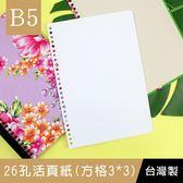 珠友官方獨賣 SC-72002 B5/18K 26孔活頁紙(方格3*3)/筆記內頁/20張