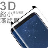三星 S7 S8 S9 Plus S9+ S8+ S7 S9 edge NOTE8 不翹邊 曲面 縮小 3D 不卡殼 玻璃貼 鋼化 保護貼 BOXOPEN