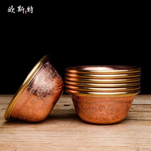 歐斯特 佛前供水碗 尼泊爾手工制作紅銅供碗 7個
