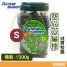 空心六星棒(健胃整腸)桶裝-S(1500g)【寶羅寵品】