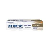 舒酸定多元護理牙膏120g【愛買】