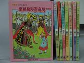 【書寶二手書T7/兒童文學_MPM】愛麗絲漫遊奇境_格列佛遊記_昆蟲記_阿爾卑斯山姑娘等_共8本合售
