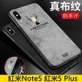 復古布紋 紅米Note5 紅米5 Plus 紅米Note4X 手機殼 小米 MAX3 小米 F1 保護殼 3D麋鹿 軟殼 保護套