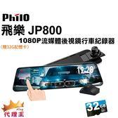 飛樂JP800 流媒體後視鏡行車紀錄器 行車紀錄器-贈32G記憶卡