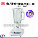 【信源電器】【尚朋堂玻璃杯果汁機】SJ-1788/SJ1788