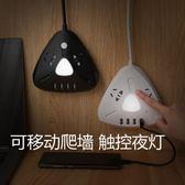usb插座智能帶夜燈USB床頭插座多用迷你帶線排插辦公桌面電源接線板3米 台北日光