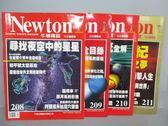 【書寶二手書T4/雜誌期刊_QEG】牛頓_208~211期間_共4本合售_尋找夜空中的星星等