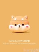 airpods保護套airpodspro耳機套蘋果airpods2二代pro柴犬ipods殼套三代盒藍芽