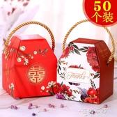 結婚用品喜糖袋創意手提繩喜糖盒子中式婚禮糖果大容量包裝盒婚慶