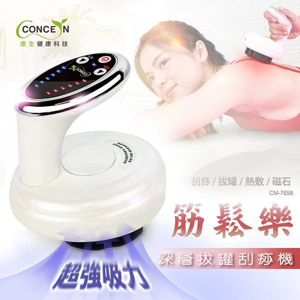 【Concern 康生】筋鬆樂 電動磁波刮痧美體按摩器 (白色)