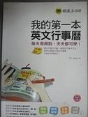 【書寶二手書T5/語言學習_FS9】我的第一本英文行事曆_Dr.Jason