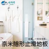 【好師傅居家清潔】衛浴空間奈米隱形止滑地板