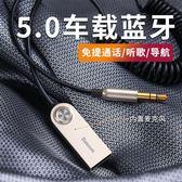 藍芽適配器 倍思車載aux藍芽接收器USB汽車音頻轉音箱接音響家用免提通話適配器無線 全館免運