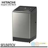 詢問有驚喜~限區含配送+基本安裝HITACHI 日立 15KG 變頻直立式洗衣機 星燦銀 SF150TCV